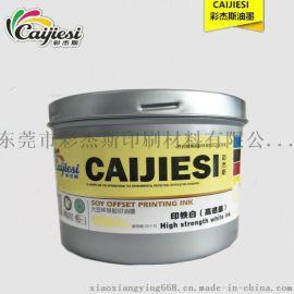 供往上海北京胶印油墨 高浓度打底遮盖毛细孔牛皮纸印刷印铁白油墨  环保大豆专色油墨