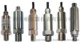 DP-800型小巧型壓力變送器、工業通用壓力感測器