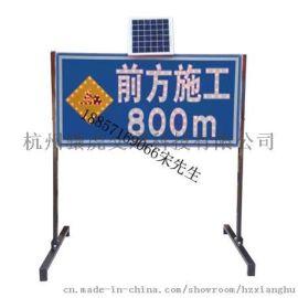 骧虎XH-BZP-01B太阳能前方施工标志牌