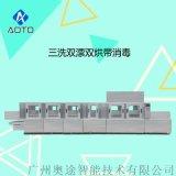 奥途AOTOX7100不锈钢全自动商用洗碗机