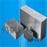 进口钨钢YG8超超耐磨钨钢材料
