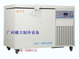衡水超低温冷冻箱