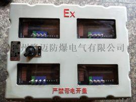 防爆仪表箱温控箱控制箱