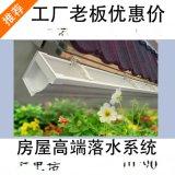 房屋钢结构落水系统玻纤胎沥青瓦
