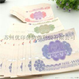 防伪安全线纸抵用券 水印纸证券纸纤维纸抵用券定制