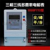 供应DTSF722型电子式三相多费率电能表松夏电表