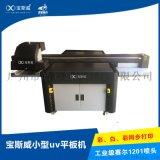 廣州小型賽爾uv平板印表機