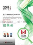 中国国际玩具及幼教展上海玩具展上海幼教展