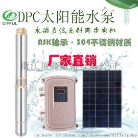 顶峰3寸塑料叶轮3DPC太阳能水泵
