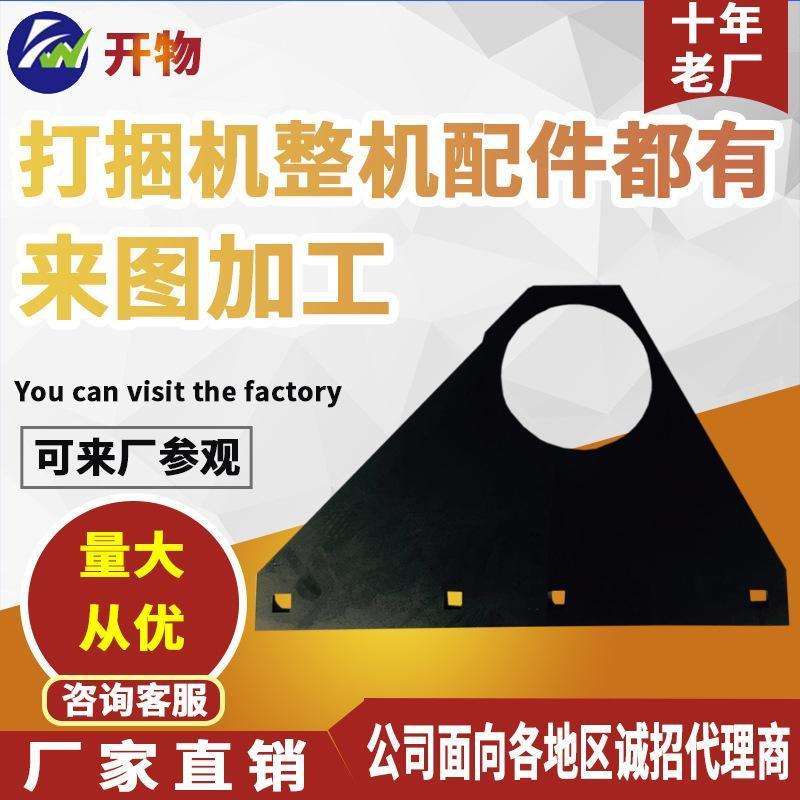 廠家供應打捆機配件撿拾器連接板 小方捆配件 銷售撿拾器連接板