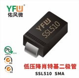 SSL510 SMA低压降肖特基二极管电流5A100V佑风微品牌