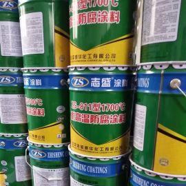 高溫耐酸鹼塗料,志盛高溫防腐塗料,ZS-811
