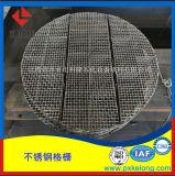 散堆填料不锈钢格栅支撑 金属304材质格栅支承填料