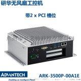 研华嵌入式工控机,ARK-3500P