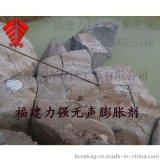 高效无声破碎剂 无声膨胀剂 岩石混凝土破碎专用