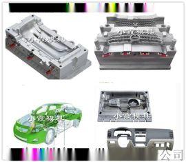 中国塑料模具生产厂家汽车内饰件模具生产厂家
