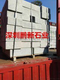 深圳A级荒料喷砂面 拉丝面 弹石 外墙干挂板