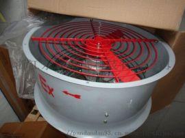 防爆軸流風機 防爆軸流通風機 支持定製