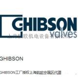 GHIBSON流量阀