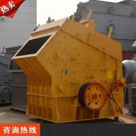 货源厂家高效反击式破碎机 时产15-60吨碎石机