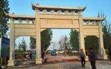 专业设计制作安装村口牌楼--神画石雕