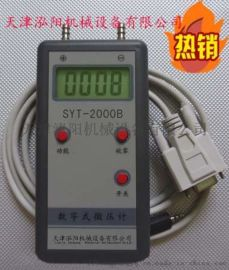 SYT2000B数字式微压计测量范围 数字压差计