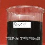 燒火油廠家直銷燒火油品質保證化學材料設備材料