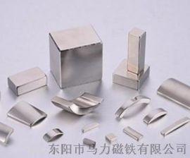 东阳马力钕铁硼强力磁铁厂家 镀镍磁钢 镀锌磁铁