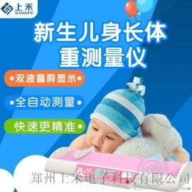 嬰兒身高體重測量儀上禾SH-3008