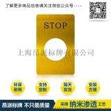 昂派按鈕指示牌銘牌超長使用年限標牌抗腐蝕耐高溫支持定製