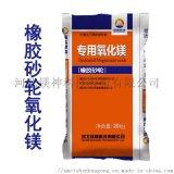 镁神橡胶砂轮用氧化镁 优级品氧化镁厂家直销