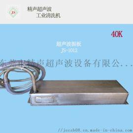 精声JS-1012五金行业超声波振板