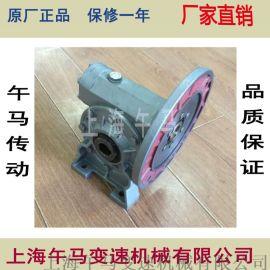 RV系列涡轮蜗杆减速机 RV130 减速电机