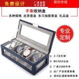 手表盒工厂PU皮革手表盒子手表收纳盒腕表收纳箱定制