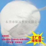 透明TPU粉料 192 热熔胶粉 增强级