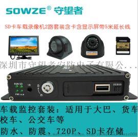 客车货车监控摄像机AHD四路SD卡车载录像机