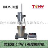 TDKM-JB型粒状棉(TW)强度搅拌机