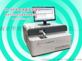 铁基全谱光谱分析仪