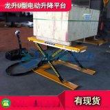 1噸U型電動升降平臺報價,U型升降平臺廠家