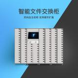 智莱智能案卷柜 智能文件柜 保密单证柜 物证柜 文件交换柜定制