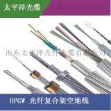 太平洋OPGW 35截面 12芯 24芯 厂家直销