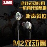 M2双动圈耳机M2降噪入耳式线控重低音耳塞游戏