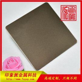 304不锈钢喷砂棕金装饰板材 不锈钢彩色板