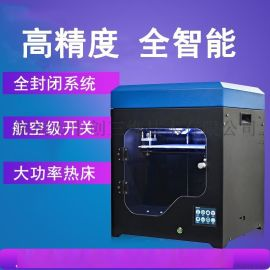 中創小型高精度桌面級3D打印機