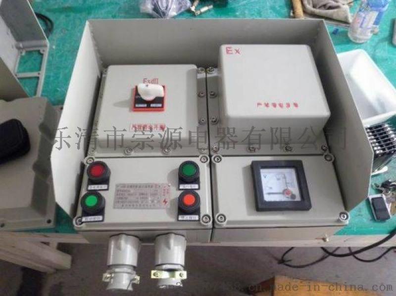 崇源防爆箱动力配电箱BXD53-5K一进五出控制箱