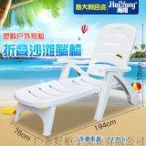 广东海阳牌ART2311塑料沙滩椅生产厂家