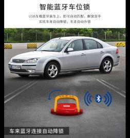 智能车载蓝牙自动升降车位锁低功耗锂电加厚防撞防水