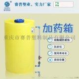 化工加药箱,塑料加药箱,塑料加药搅拌桶300L