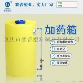 化工加藥箱,塑料加藥箱,塑料加藥攪拌桶300L