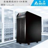 臺達EH20K UPS電源 20kva三相主機